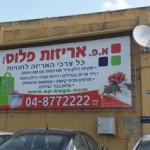 מדריך לבחירת מוצרי אריזה בחיפה