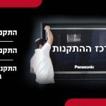 מדריך להתקנת פלזמה ומסכי LCD