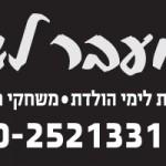 מדריך לבחירת מפיק ימי הולדת בזכרון יעקב ובחיפה