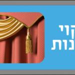מכבסה מומלצת בתל אביב