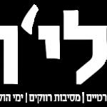 מדריך בחירת אולם לאירועים קטנים בתל אביב