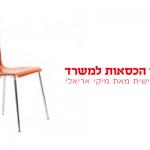 מדריך בחירת כסא למשרד