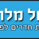 מדריך בחירת חדרים לפי שעה בתל אביב