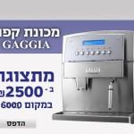 מדריך לבחירת מכונת קפה לעסקים