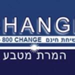 מדריך לבחירת צ'יינג' תל אביב פתוח בשבת