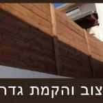 מדריך לבחירת חברה העוסקת בעבודות עץ בתל אביב